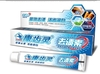 康�X�`去�n素牙膏