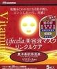 Lifecella美容液嫩白修�o面膜