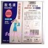 Shibi�毛液(加��型)