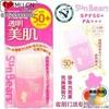 近江兄弟艳阳防晒隔离乳液SPF50 PA+++(加强型,美白肌型)