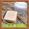 Lejee羊乳嫩白冷制皂/洁面皂/手工皂