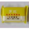 【其他】罗兰洗袜专用香皂(太阳香味)