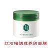 herbescent红石榴调理养妍面膜