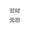 花之使者特硬嗜喱(小)