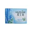 Hazeline健康全护香皂