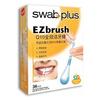swabplus全效洁牙棒(泡泡糖口味)
