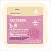 美萨崎玫瑰精华祛黄面膜