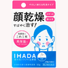 SHISEIDO药用保湿乳液