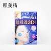 Kracie3D立体超浸透美白保湿面膜