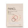 FANCL锁水补湿精华面膜-清爽型