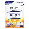 FANCL隔油专家蟹壳素
