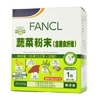 FANCL蔬菜粉末