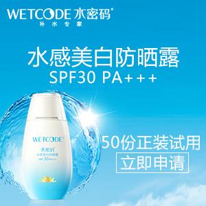 水密码水感美白防晒露SPF30 PA+++