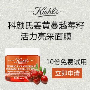 科颜氏姜黄蔓越莓籽活力亮采面膜