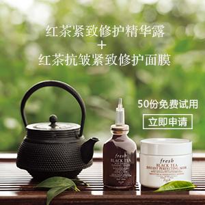 Fresh红茶紧致修护精华露+红茶抗皱紧致修护面膜