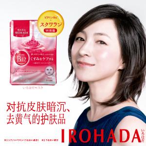 IROHADA(彩肌)/集中修护型面膜