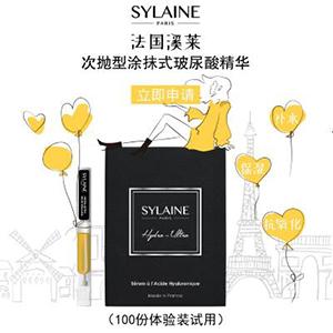 SYLAINE Hydra-Ultra高保湿玻尿酸精华