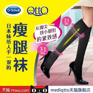 Medi QttO中筒瘦腿袜